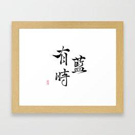 Sometimes Blue —— 有時藍 (only words) Framed Art Print