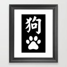 The Dog (2) Framed Art Print