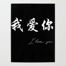 I love you in Chinese Print Poster