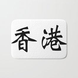 Chinese characters of Hong Kong Badematte