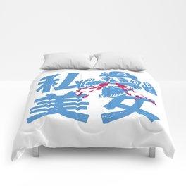 master roshi Comforters
