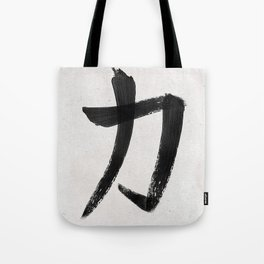 Strength Symbol - Japanese Kanji Tote Bag