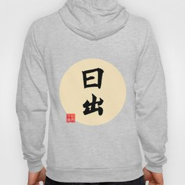 Sun Rise - Chinese Calligraphy Art (without description) Hoody
