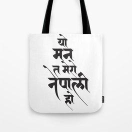 Devanagari Calligraphy - Nepali Mann Tote Bag