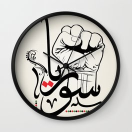 سوريا Syria  Wall Clock