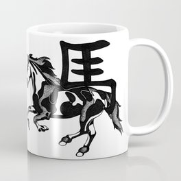 Year of the Horse Coffee Mug