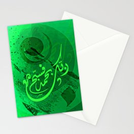 Allah 04 Stationery Cards