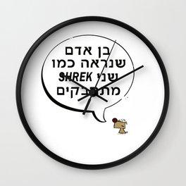 "Dialog with the dog N46 - ""Shrek"" Wall Clock"