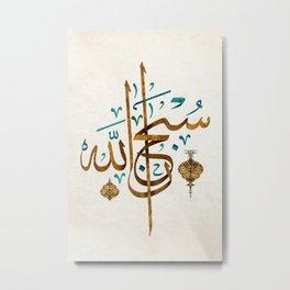 Vintage Rustic Subhanallah Arabic Calligraphy - Islamic Art Metal Print