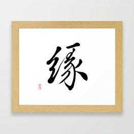 Serendipity——緣— Framed Art Print