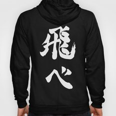 FLY - Haikyuu Hoody