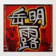 Chinese characters  Canvas Print