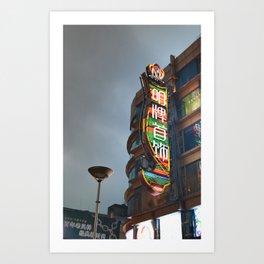 Shanghai 七 Art Print