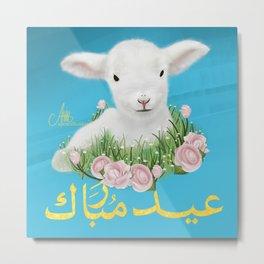 Eid Mubarak - Eid Al Adhar, Baby lamb with roses Metal Print