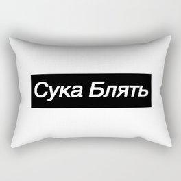 сука блядь Cyka Blyat! Monochrome Rectangular Pillow