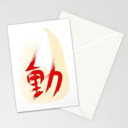 動 -moving- Stationery Cards