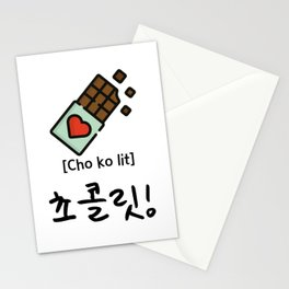 Chocolate (cho ko lit) in Korean Hangul Stationery Cards