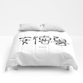 Name: Andrew. Free hand writing in Chinese Calligraphy Comforters