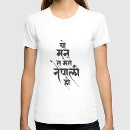 Devanagari Calligraphy - Nepali Mann T-shirt
