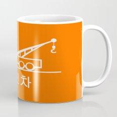 Tow truck - Korea Mug