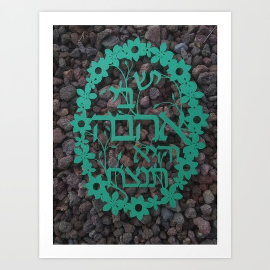 I have love inside of me and it will win- Hebrew song lyric Art Print