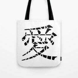 Love (black) Tote Bag