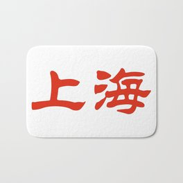 Chinese characters of Shanghai Badematte