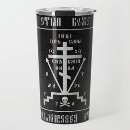 Calvary Cross of Russian Orthodox Church Travel Mug