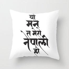 Devanagari Calligraphy - Nepali Mann Throw Pillow
