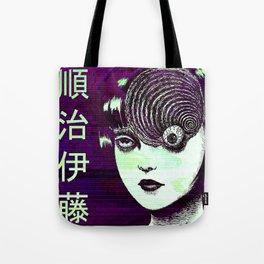 JUNJI ITO - SAD JAPANESE ANIME AESTHETIC Tote Bag