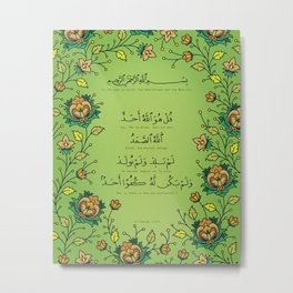 Surah Ikhlas | The Sincerity | 112 | Quran Art Print Metal Print