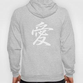 Cool Japanese Kanji Character Writing & Calligraphy Design #1 – Love (White on Black) Hoody