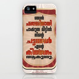 Psalm 119:54 iPhone Case