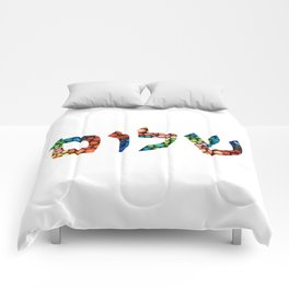 Shalom 10 - Jewish Hebrew Peace Letters Comforters