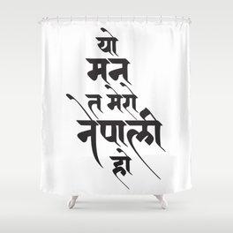 Devanagari Calligraphy - Nepali Mann Shower Curtain
