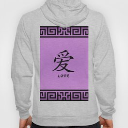 """Symbol """"Love"""" in Mauve Chinese Calligraphy Hoody"""