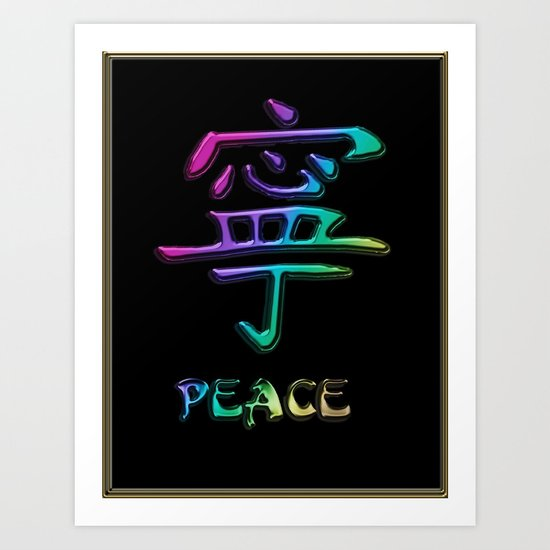 Chinese Rainbow Peace Art Print
