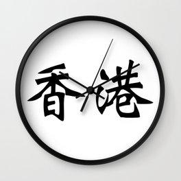 Chinese characters of Hong Kong Wall Clock