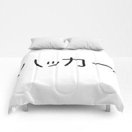 Hacker Comforters