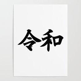 令和 (Reiwa) - New Japanese Era Poster