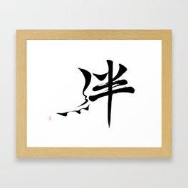 Bonding with...——絆 Framed Art Print