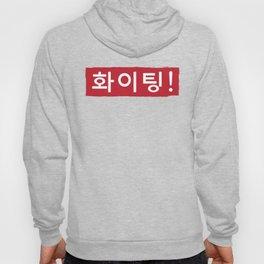 Hwaiting (Fighting) Hangul Hoody