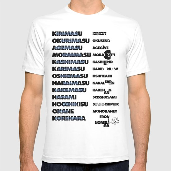 Graphic Exercise, : Japanese Indonesian English T-shirt